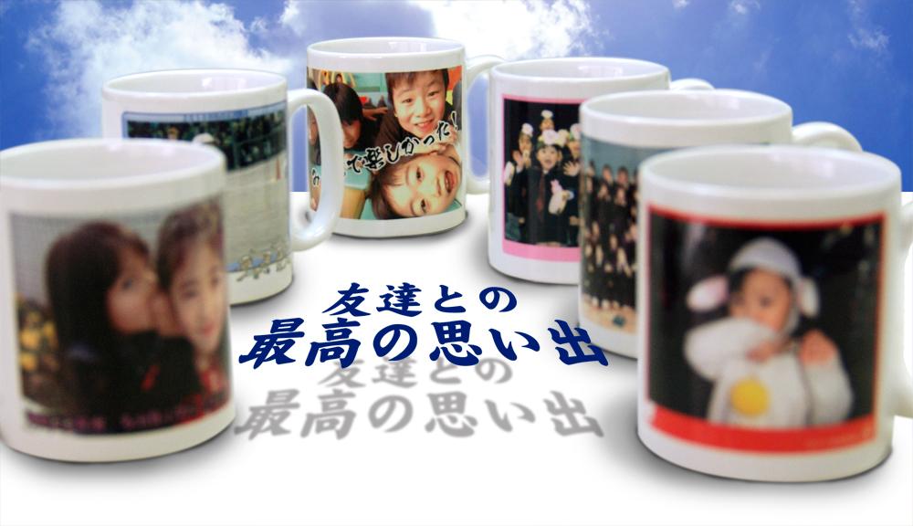 オリジナル写真マグカップ